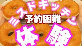 ミスタードーナツでドーナツ作り体験に行って来ました! YouTube Captur...