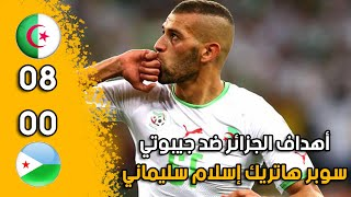 ملخص مباراة الجزائر وجيبوتي 8-0 | سوبر هاتريك إسلام سليماني  | اهداف الجزائر اليوم