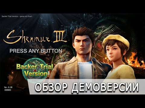[ToVG Demo] Shenmue 3 Backer Trial Version. Обзор |