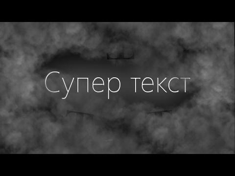 КРАСИВЫЙ ТЕКСТ ОНЛАЙН!
