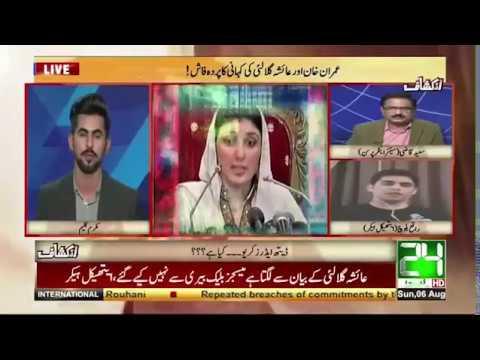 Hacker Rafay baloch ne Ayesha Gulalai ko Kya offer di??