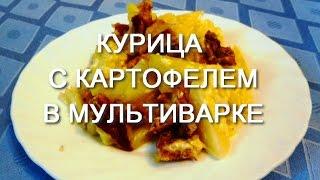 Курица с картофелем в мультиварке
