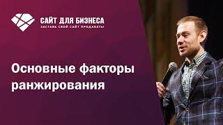 видео Бессылочный алгоритм ранжирования Яндекса