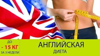 АНГЛИЙСКАЯ диета на 21 день/МЕНЮ с тарелочками