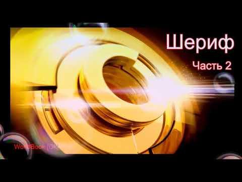 😀👍 #mrulin Шериф  Владимир Ильин  Фантастика #mrulin  Аудиокнига  Часть 2 Https://clck.ru/JRHHH ..