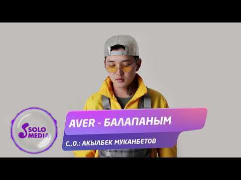 Aver - Балапаным