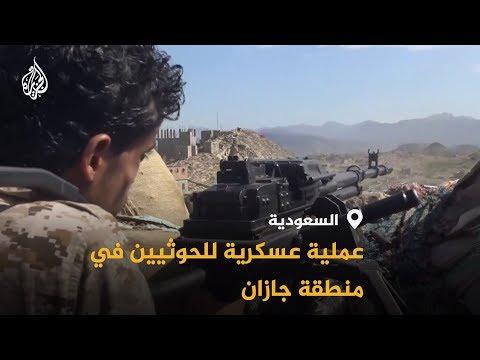 الحوثيون يعلنون أنهم قتلوا جنودا سعوديين بجازان جنوبي المملكة  - نشر قبل 10 ساعة