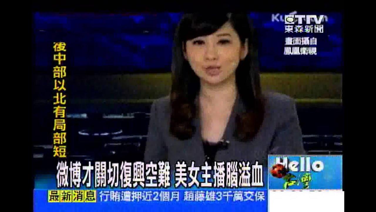 [東森新聞]鳳凰衛視 女主播劉珊玲 腦溢血救治中 - YouTube