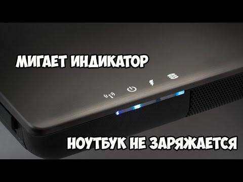 Вуйма, ноутбук подключен но не заряжается что делать реализуем