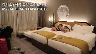 마카오 호텔 가성비 좋은 5성급 그랜드라파! Grand…