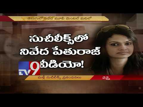 Suchi Leaks : Actress Nivetha Pethuraj Video Leaked - TV9