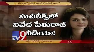Suchi Leaks : Actress Nivetha Pethuraj video leaked - TV9