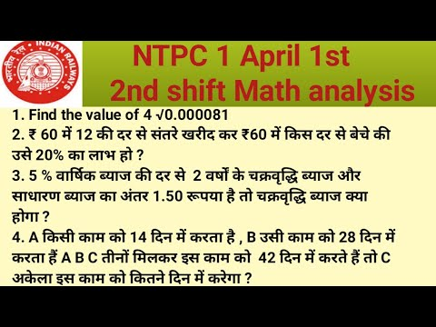 Rrb Ntpc 1 April Math Analysis 1st And 2nd Shift /ntpc Exam Analysis Today Math 2021 #ntpcanalysis