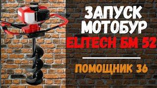 Бензобур (мотобур) Elitech БМ 52В