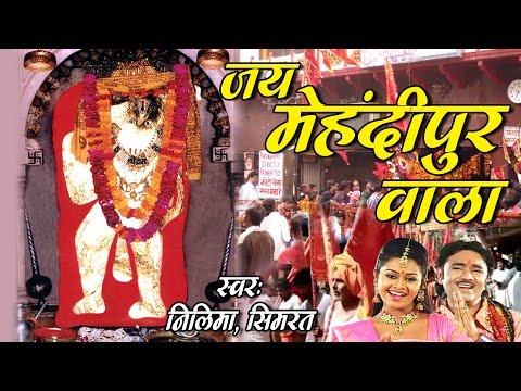 Superhit Mehandipur Bala Ji Bhajan !! Jay BalaJi Mehandipur Wale !! Neelima #Devotional Song