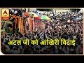 LIVE: अलविदा अटल जी: देखिए- उनकी अंतिम यात्रा | ABP News Hindi
