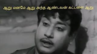 ஆறு மனமே ஆறு ஆண்டவன் கட்டளை ஆறு aaru maname aaru antha aandavan kattalai aaru song with lyrics