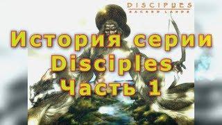История Серии Disciples - Sacred Lands (Часть 1)