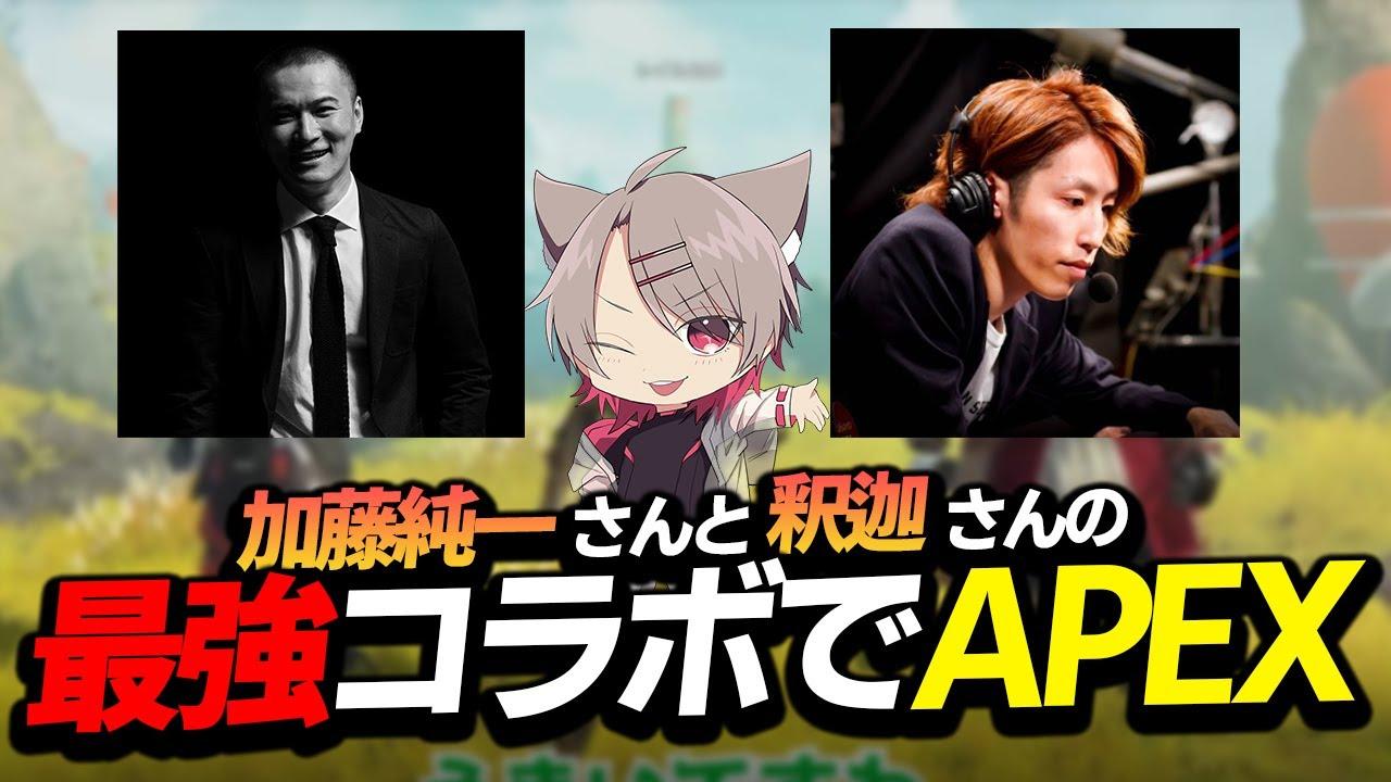 【APEX】加藤さんと釈迦さん一緒にAPEXランクを回させて頂きました‼果たしてゆふなはキーマウで戦えるのか...【加藤純一/釈迦/ゆふな】