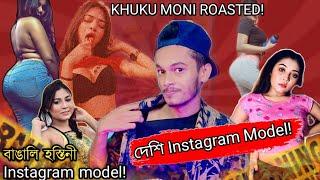 KHUKU MONI যখন Instagram Model | দেশি Instagram Model Roasted | Roast EX