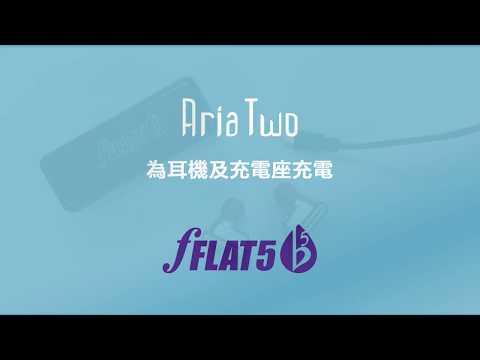 fFLAT5 Aria Two 藍牙高清耳機- 充電