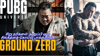 DON LEE / TAMIL REVIEW/ TAMIL EXPLANATION/ EXTREME TAMIL/ PUBG