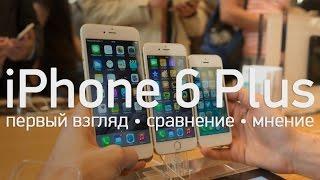 Первый взгляд на iPhone 6 Plus и сравнение с iPhone 6 и iPhone 5s | UkrainianiPhone