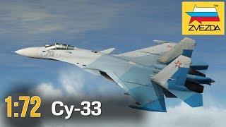 Су-33 :: 1/72 :: Zvezda :: Розпакування та огляд