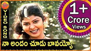 Na Andam chudo bavayyo | Telangana Folk Songs | Janapada Patalu | Telugu Folk Songs | Palle Patalu