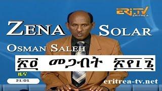 Eritrean News - Tigrinya - 24 March 2016 - Eritrea TV - Eri-TV