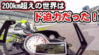 【鈴鹿サーキット】大型バイクの世界は迫力満点!みんな速すぎ!