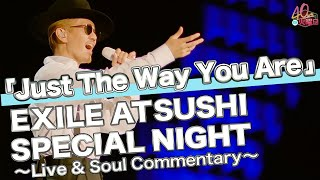 EXILE ATSUSHI / Just The Way You Are (from EXILE ATSUSHI SPECIAL NIGHT ~Live \u0026 Soul Commentary~)