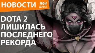 DOTA 2 лишилась последнего рекорда. Новости