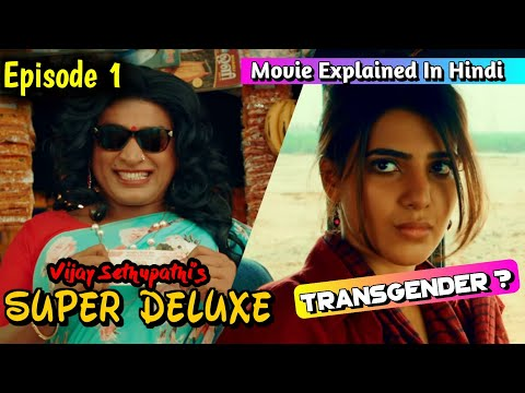 super-deluxe-full-movie-explained-in-hindi-|-episode-1|-hindi-dubbed-2020-|-by-crazy-movie-update-|