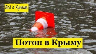 Потоп в Крыму. Как в Крым дошли тропические ливни.