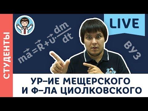 Уравнение Мещерского и формула Циолковского LIVE | 11 класс, студенты МФТИ | Вузовская физика с F