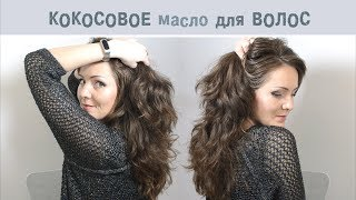 видео Кокосовое масло для волос (применение)