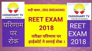REET EXAM 2018 हाईकोर्ट ने लगाई रोक|REET EXAM Latest News |CHOUDHARY TV|S K Choudhary