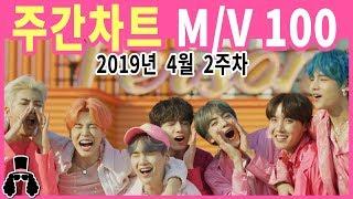 주간차트 4월 2주차 금주의 KPOP 아이돌 뮤직비디오 순위 100  2019년 4월 14일  와빠TV