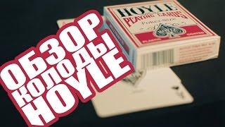 Игральные карты для кардистри Hoyle. Обзор колоды