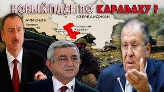 Новый план по Карабаху от Лаврова?