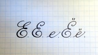 Буква Её  Урок русская каллиграфия  Cyrillic alphabet calligraphy lesson letter E