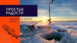 Простые радости зимняя рыбалка на карася Часть 2