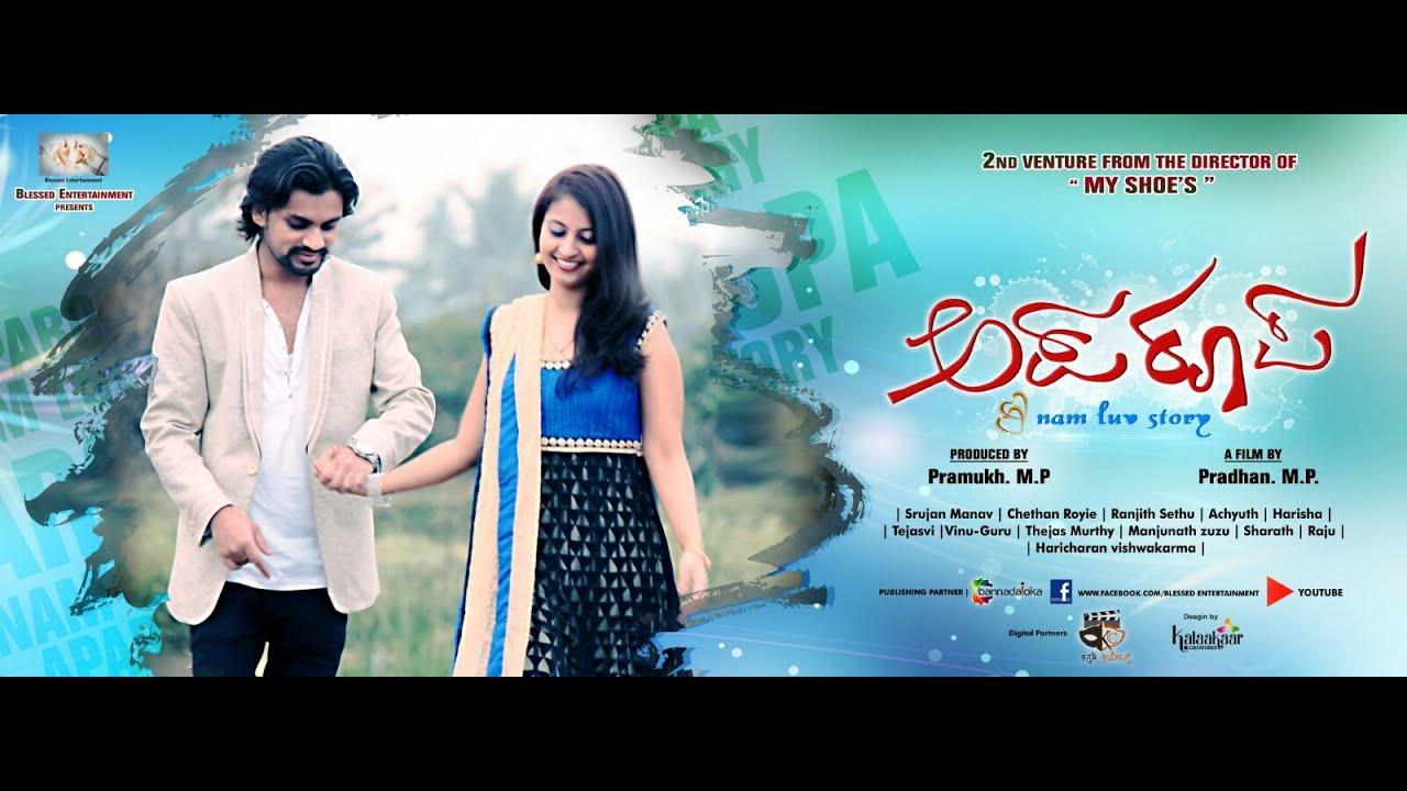 simpallag innondh love story full movie