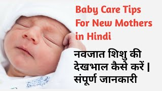 नवजात शिशु की देखभाल कैसे करें   संपूर्ण जानकारी   Baby care tips for new moms in hindi.