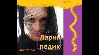 ФЕЙС О ЛАРИНЕ