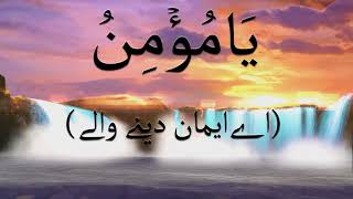 Asma-ul- Husna/Names of Allah with their benefits in urdu translation(Part 1)