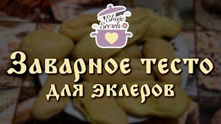 Заварное тесто (для эклеров и профитролей) / Базовые уроки / Slavic Secrets