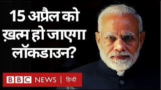 Corona Virus: Lockdown पर AIIMS डायरेक्टर Randeep Guleria की बात मानेंगे PM Modi ?