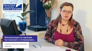 видео консультация по налогам